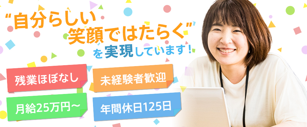 株式会社アクセラゲート/企画営業/未経験歓迎/月給25万円〜/女性活躍!