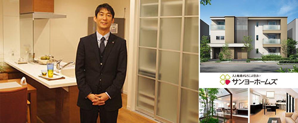 サンヨーホームズ株式会社 九州支店(東証1部上場)/戸建注文住宅の提案営業◎紹介営業が主流になってきています