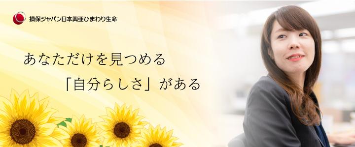 損保ジャパン日本興亜ひまわり生命保険株式会社/ライフカウンセラー◆未経験者歓迎/あなたの真心を活かしてお客さまの人生に寄り添えます◆