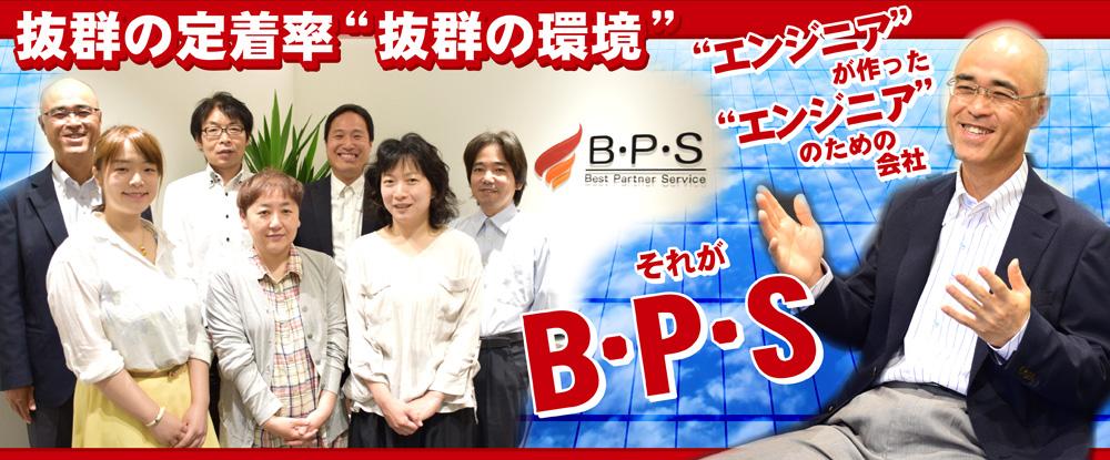 株式会社B・P・Sの求人情報