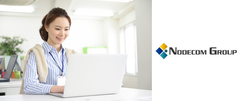 株式会社ノードコミュニケーション(グループ合同募集)/IT総合職(未経験者歓迎!20代が8割!)■最長3ヶ月の研修でビジネスマナーやPCの基本から学べます