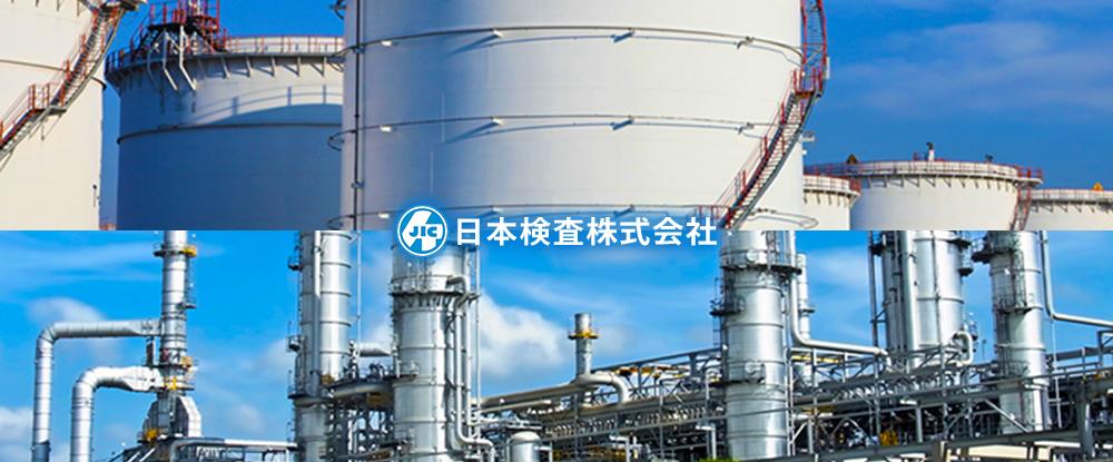 日本検査株式会社の求人情報