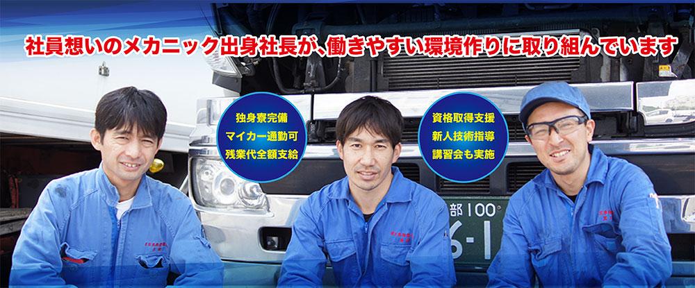 東京車検整備株式会社の求人情報