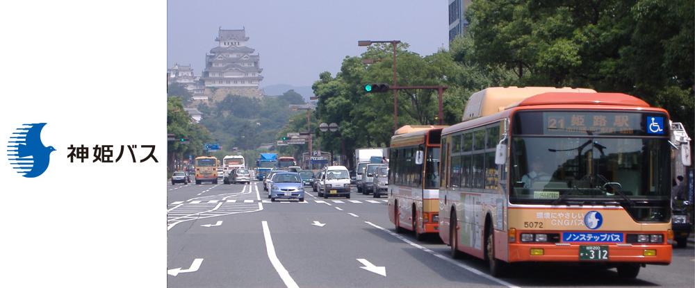 神姫バス株式会社/路線バス運転士◆未経験者歓迎/正社員採用/東証二部上場の安定企業/有休取得率90%/福利厚生充実◆