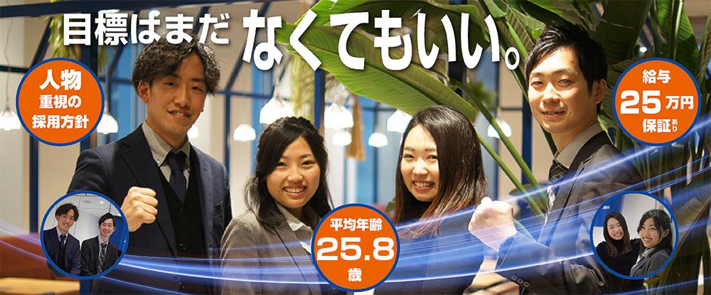 株式会社マーキュリー/総合職◆正社員デビュー歓迎/残業月平均20H以下/昇給・賞与年2回/平均年齢25.8歳◆
