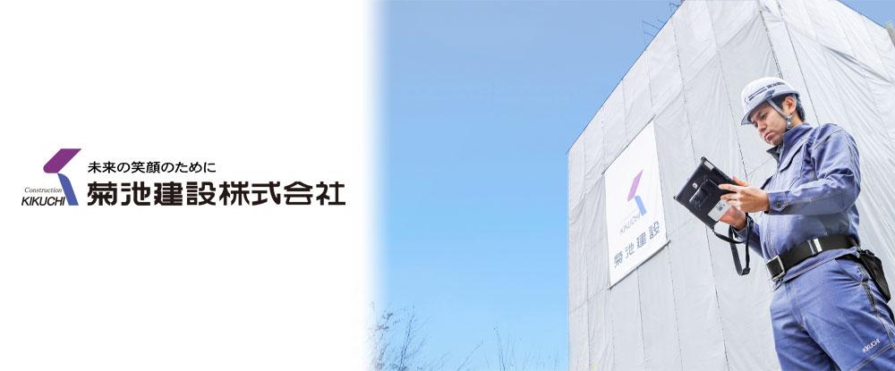 菊池建設株式会社の求人情報