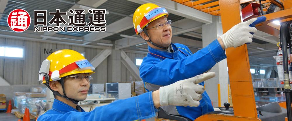 日本通運株式会社の求人情報