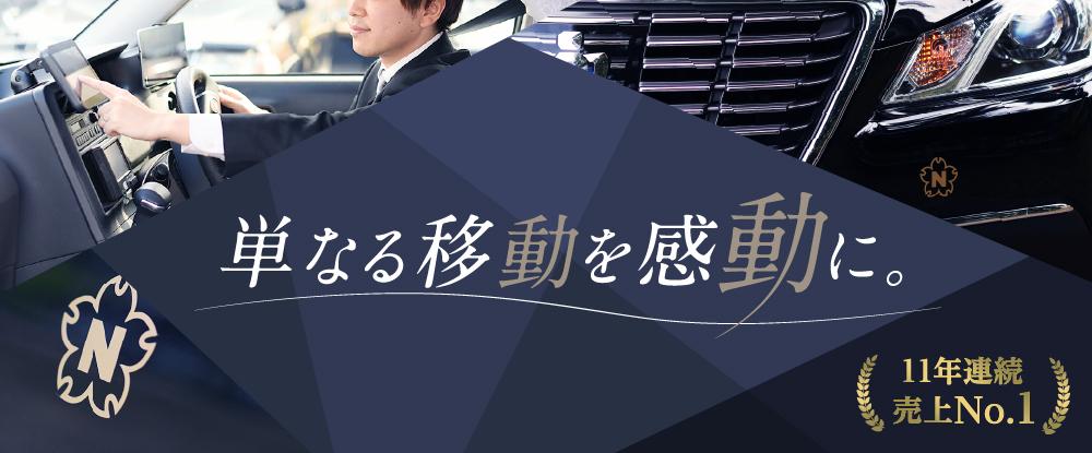 日本交通グループ関西(合同募集)/役員・VIP専属ドライバー候補◆11年連続業界売上No.1 日本交通グループ関西/未経験者歓迎◆