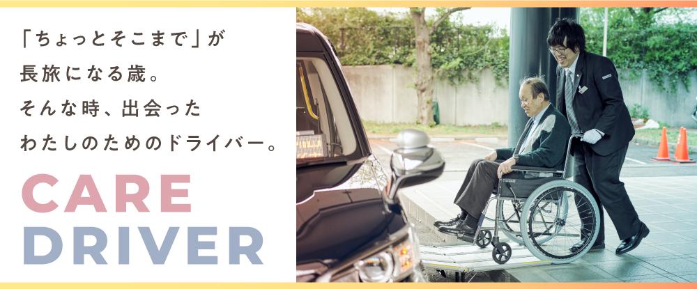 日本交通グループ関西(合同募集)/ケアドライバー候補◆業界売上No.1グループが展開する新事業!運転を通じ、地域福祉に貢献できます◆