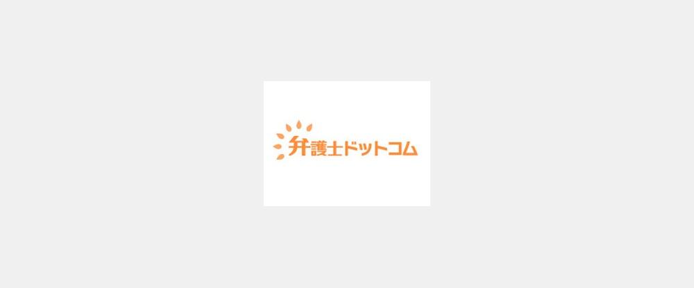 弁護士ドットコム株式会社/弁護士ドットコム運用サイトのフロントエンド開発