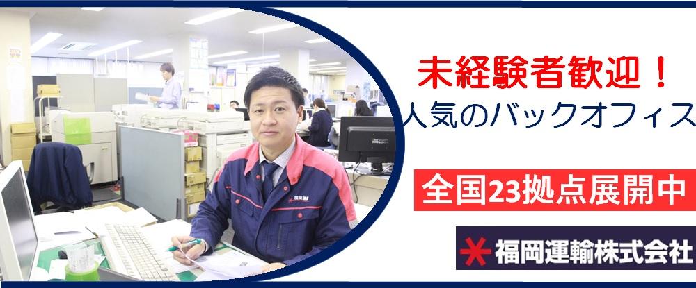 福岡運輸株式会社(合同募集)の求人情報