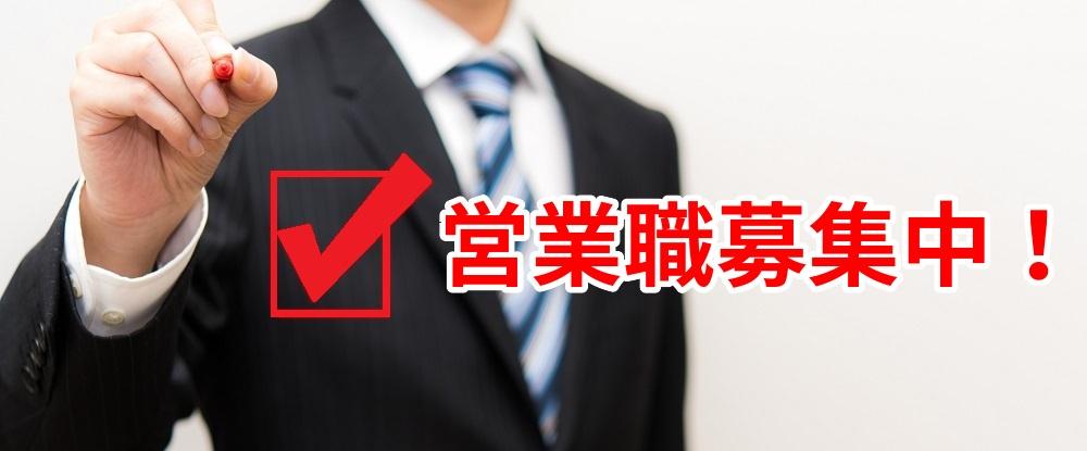 株式会社エスケーアイ/法人営業職◆既存のお客様を担当するルート営業/土日祝休◆