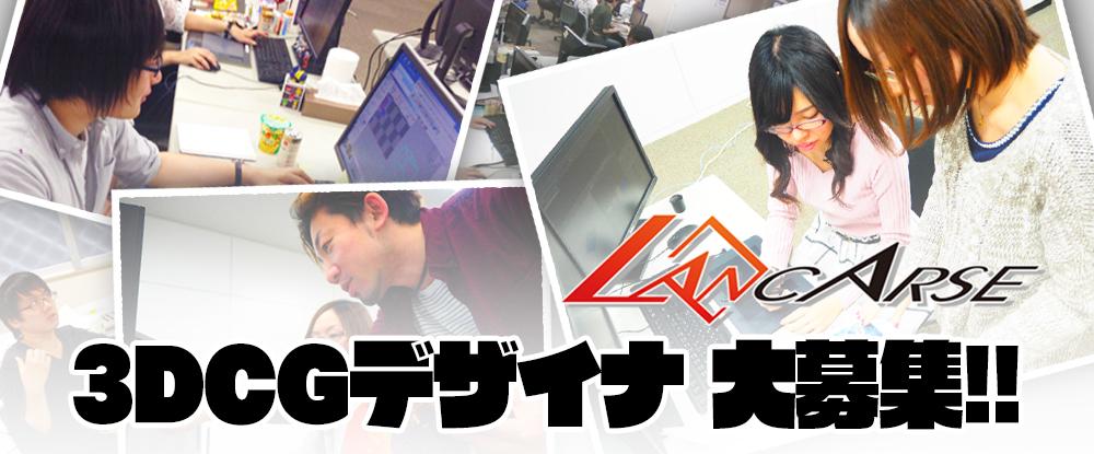 有限会社ランカース/3DCGデザイナー(PS4、Switchなど)