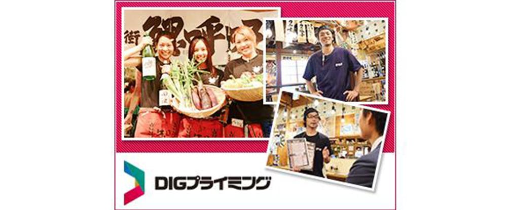 株式会社DIGプライミング/カジュアルイタリアンバル『KomuGi』の料理長候補(月8日休&賞与年3回!)