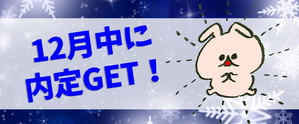 株式会社リクルートR&Dスタッフィング/社内システム開発・ネットワーク運用◆未経験歓迎/12月入社可能!目指せ内定GET!◆