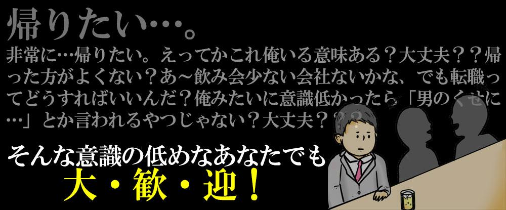 株式会社ワールドコーポレーション/管理事務◆未経験歓迎!「俺実は、会社の飲み会とかメンドくて苦手…」という方、当社はいかがですか?◆