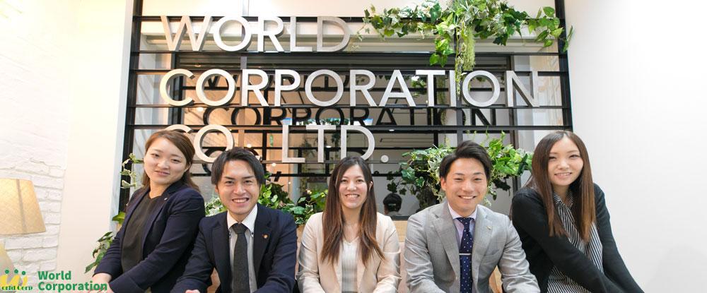 株式会社ワールドコーポレーションの求人情報