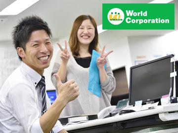 株式会社ワールドコーポレーション/管理サポートスタッフ(建設業界の経験者歓迎)◎月給最大50万/定着率93%/土日休みの週休2日制