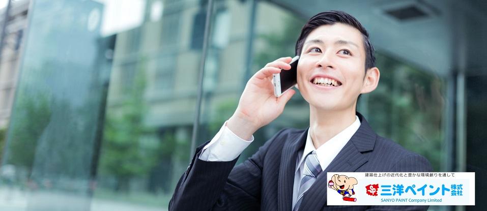 三洋ペイント株式会社/企画営業職(未経験者歓迎)/月給+業績給+歩合給で月給30万円以上も可/外勤/内勤の働き方から選択可