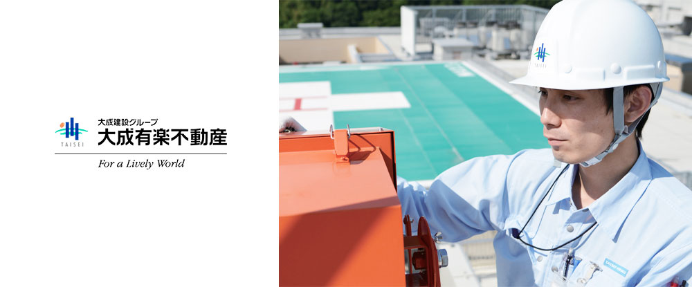 大成有楽不動産株式会社/商業施設の設備管理◆大成建設グループ/年齢不問/残業月10時間程度/定着率90%/神奈川県横浜市◆