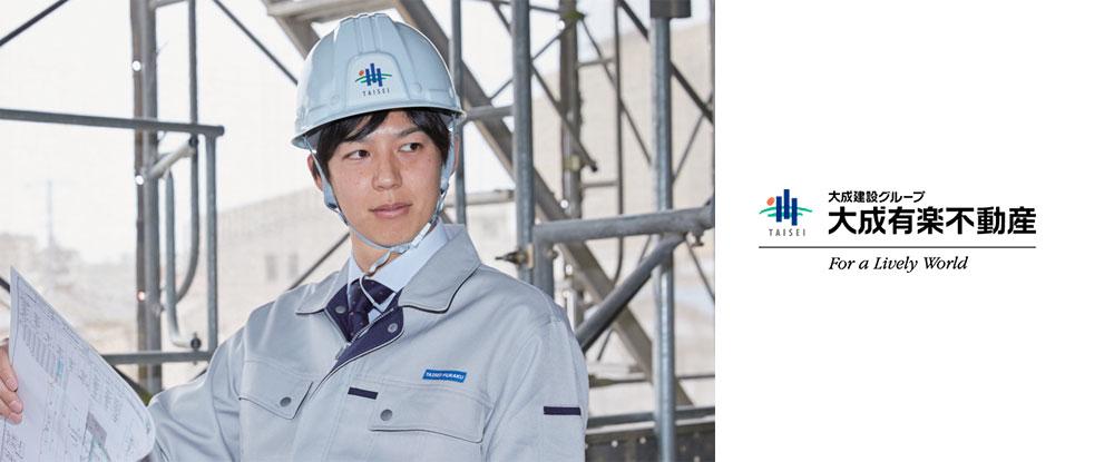 大成有楽不動産株式会社/ビル管理◆大成建設グループ/残業10h以内/空港で働きませんか?◆