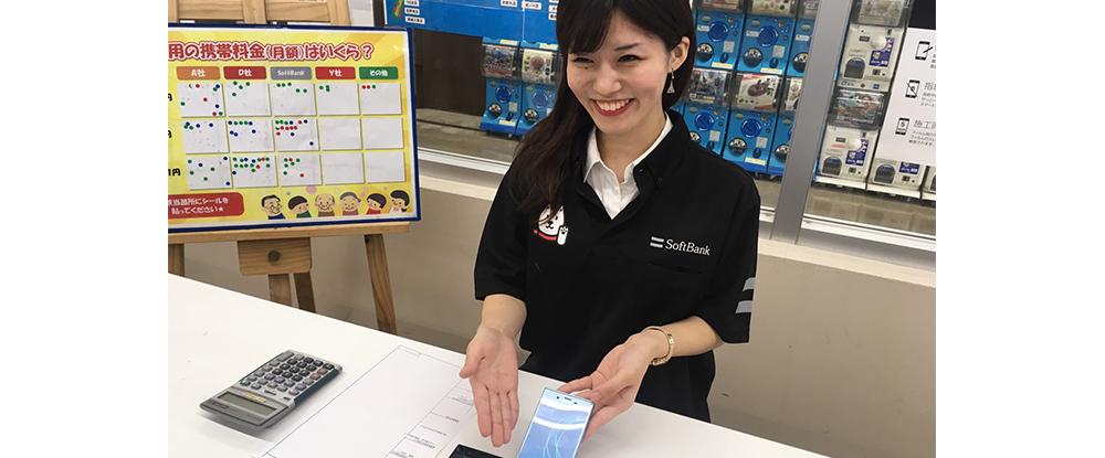 株式会社エクストリンク/未経験から始められる安定収入のSoftbank携帯販売職!平均月収は30万円!残業ほぼなし!