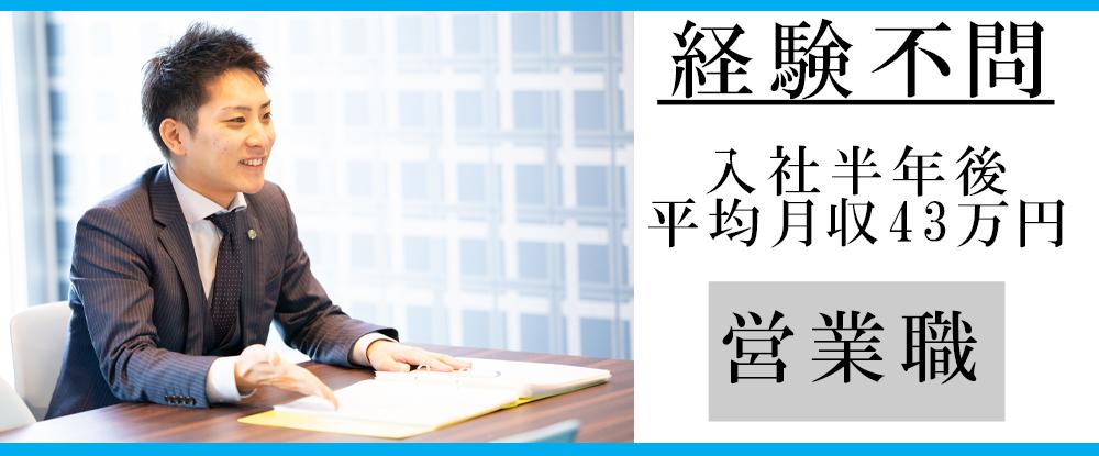 株式会社エクストリンク/営業◆入社半年後の平均月収43万円◎/経験不問◆