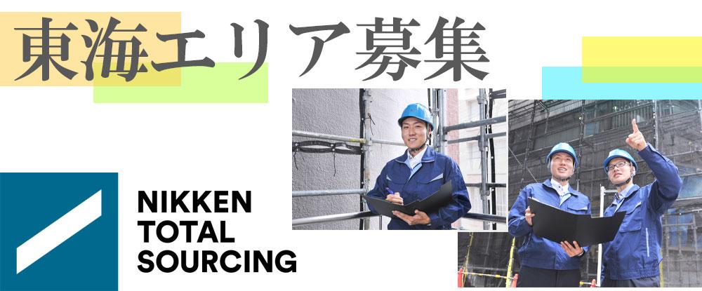 日研トータルソーシング株式会社の求人情報