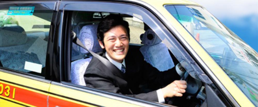 日立自動車交通第二株式会社の求人情報