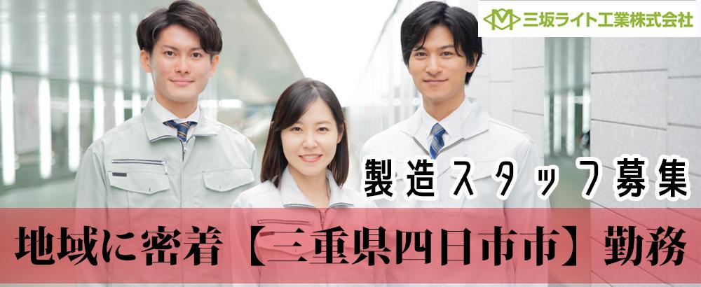 三坂ライト工業株式会社の転職情報・仕事情報/製造スタッフ ...