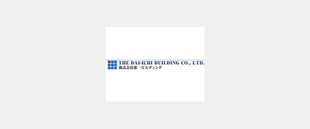 株式会社第一ビルディング/総合職(PM/BM業務担当)◆正社員/第一生命グループ
