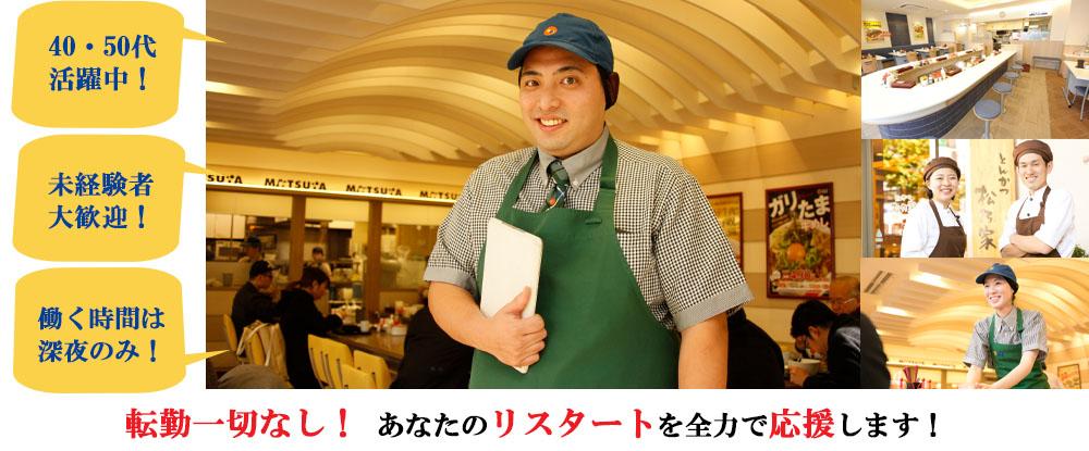 株式会社松屋フーズの求人情報