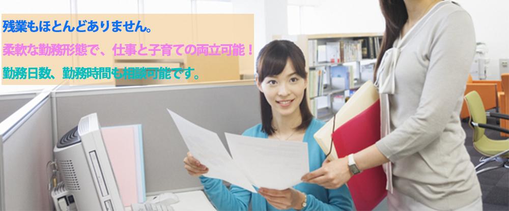 橋本建設株式会社の求人情報