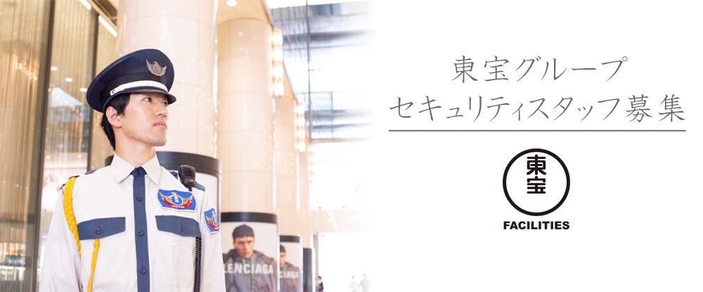 東宝ファシリティーズ株式会社の求人情報