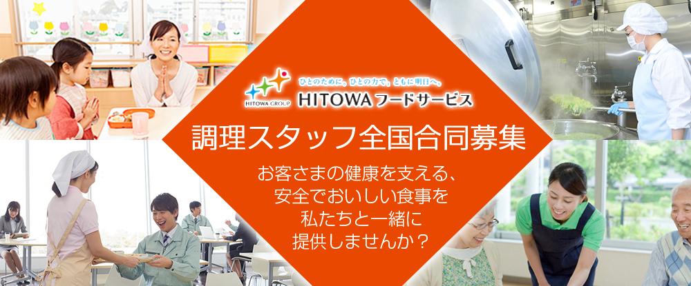 HITOWAフードサービス株式会社の求人情報
