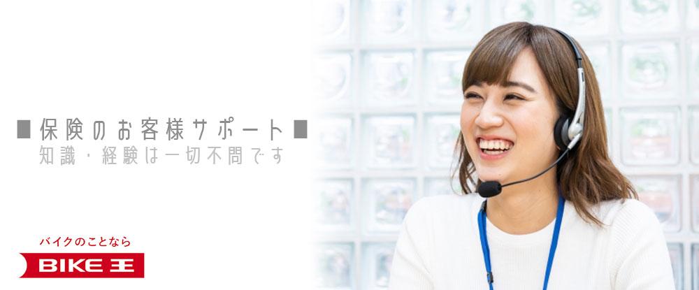 株式会社バイク王&カンパニー(東証2部上場)の求人情報