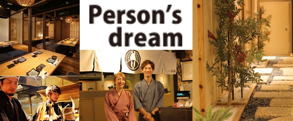 株式会社Person's Dream(合同募集)の求人情報