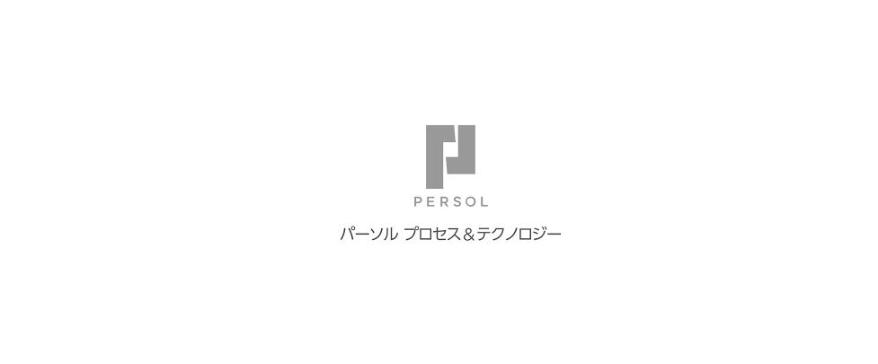 パーソナルプロセス&テクノロジー株式会社/(沖縄勤務)東証一部上場パーソルグループ企業/システム開発/プライム多数 PJTマネジメント経験者