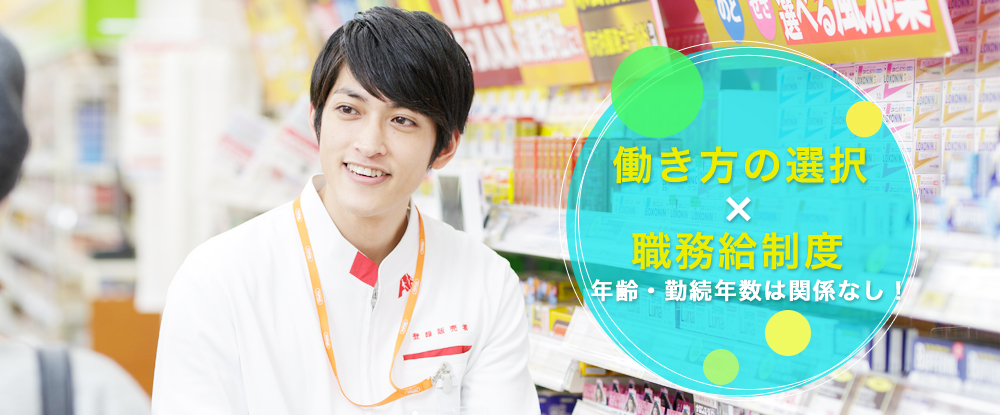 株式会社クスリのアオキ/店長・スーパーバイザー候補◆未経験者も登録販売者も活躍できるフィールドです!