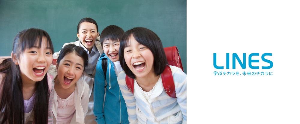 ラインズ株式会社/ICT支援員◆未経験歓迎!タブレットなどを使った授業のサポート/残業なし/土日祝休み/愛知県勤務◆