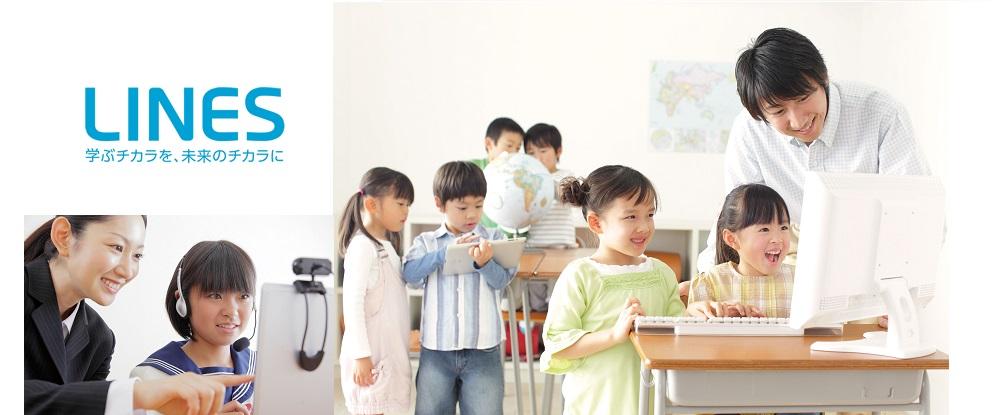 ラインズ株式会社/ICT支援員◆タブレットなどICT機器を使った授業のサポート/転勤なし/残業なし/東京都勤務◆