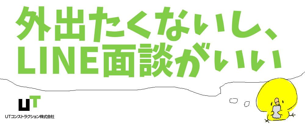 UTコンストラクション株式会社/建設プロジェクトのサポートスタッフ◆未経験歓迎!平均月収29万円/LINE面談可!給与前払い制度有◆
