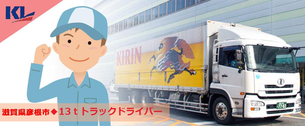 ケーエルサービス西日本株式会社の求人情報