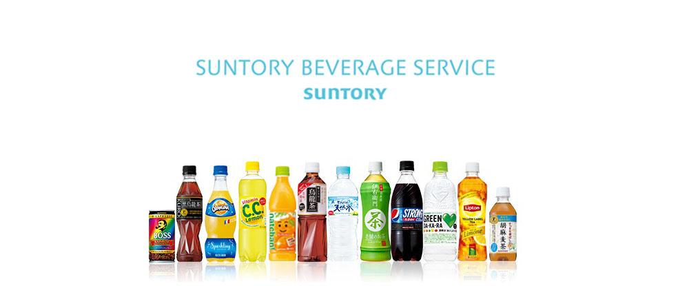 サントリービバレッジサービス株式会社/ルートセールス◎サントリーの自動販売機への飲料水の補充など(未経験者歓迎)/本社へのキャリアアップ可