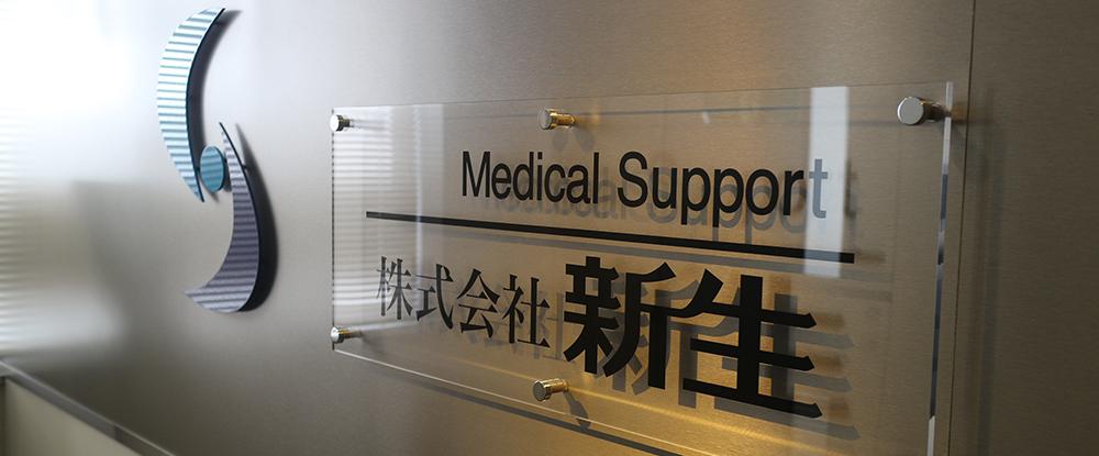 株式会社新生/医療サービスの営業スタッフ(未経験者歓迎!)◎在宅医療を支える仕事です!