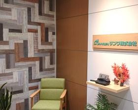 サンワ株式会社の求人情報