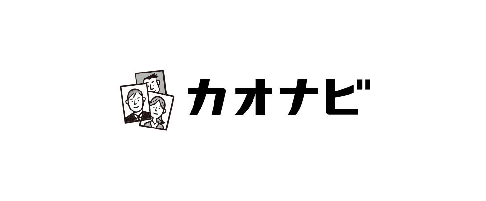 株式会社カオナビの求人情報