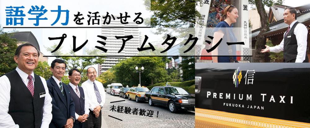 福岡交通株式会社の求人情報