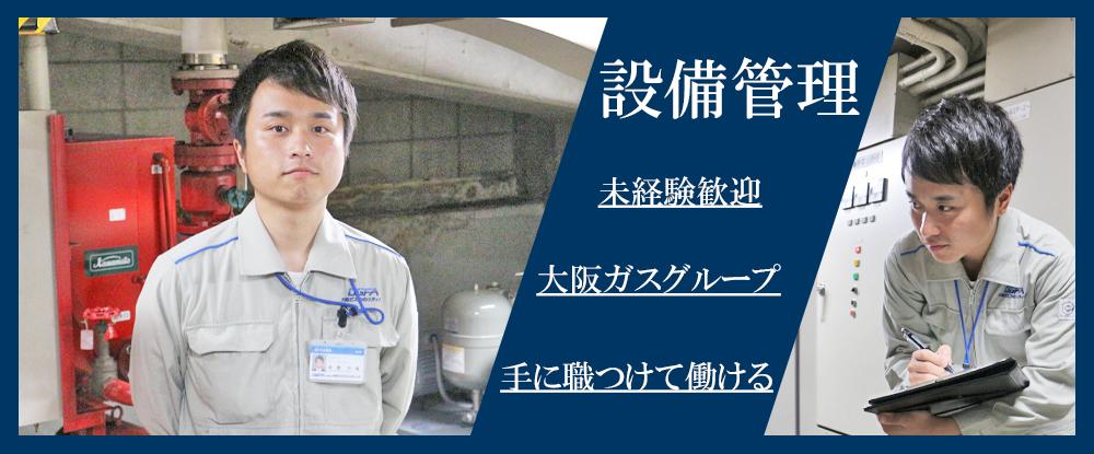 株式会社大阪ガスファシリティーズの求人情報