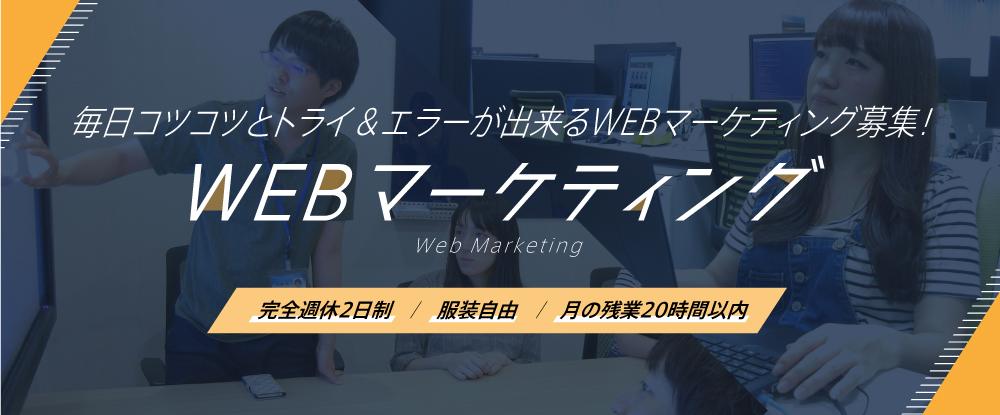 株式会社サプライズクルー/WEBマーケティング◆業界トップクラスのサイトをもっと盛り上げる!◆